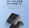 紫米推出 65W 多口 USB 充电器:28 分钟充满小米 10 至尊纪念版,首发价 129 元