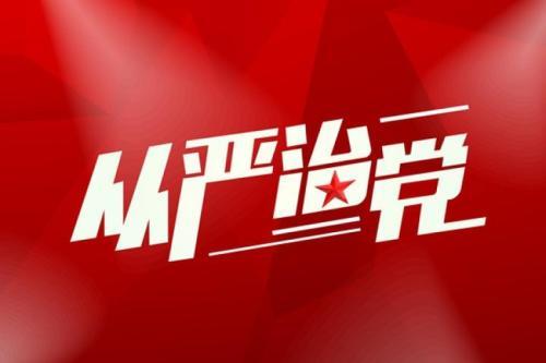 陕西通报4起违反八项规定典型问题:西乡原副县长违规收受礼金