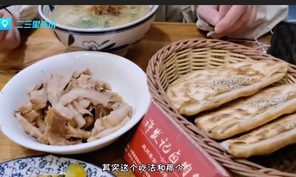 【国庆吃面 国泰民安】咸酸爽口、臊子味浓,大荔炉齿面让你欲罢不能