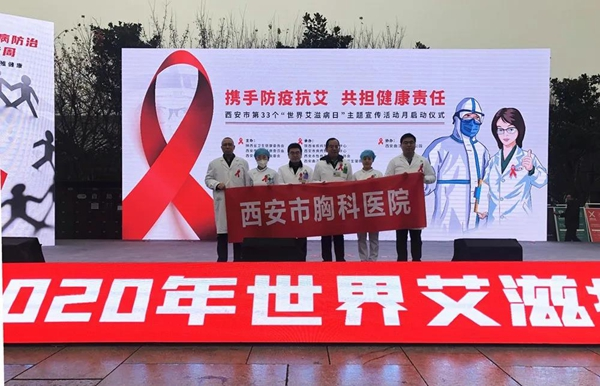 """西安市胸科医院开展""""世界艾滋病日""""义诊宣传活动"""